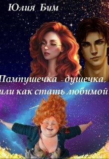 """Книга. """"Пампушечка – душечка, или как стать любимой!"""" читать онлайн"""