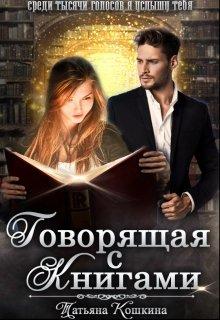 """Книга. """"Говорящая с книгами"""" читать онлайн"""