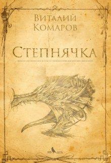 "Книга. ""Степнячка"" читать онлайн"