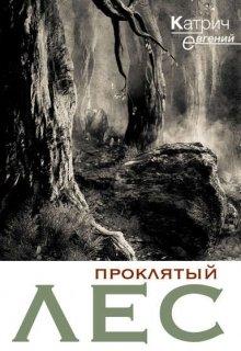 "Книга. ""Проклятый лес"" читать онлайн"