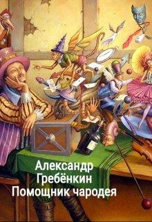 """Книга. """"Помощник чародея"""" читать онлайн"""
