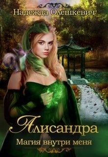 "Книга. ""Алисандра"" читать онлайн"