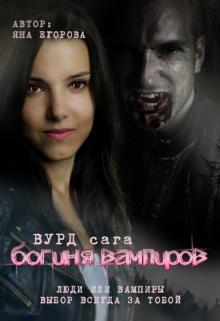 """Книга. """"Вурд. Богиня мира вампиров"""" читать онлайн"""