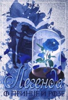 """Книга. """"Легенда о принце и розе"""" читать онлайн"""