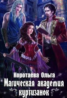 """Книга. """"Магическая академия куртизанок"""" читать онлайн"""