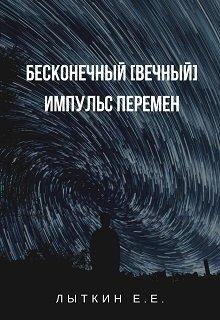 """Книга. """"Бесконечный [вечный] импульс перемен"""" читать онлайн"""