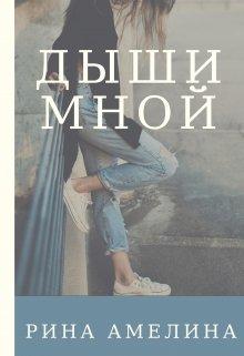 """Книга. """"Дыши мной"""" читать онлайн"""