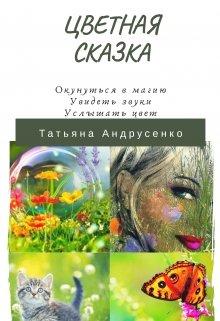 """Книга. """"Цветная сказка"""" читать онлайн"""