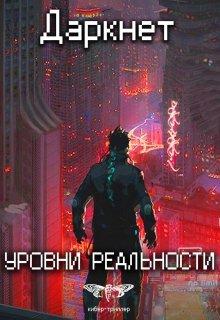 """Обложка книги """"Даркнет 2. Уровни реальности"""""""