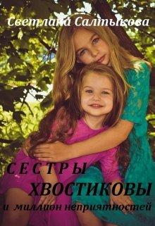 """Книга. """"Сестры Хвостиковы и миллион неприятностей"""" читать онлайн"""
