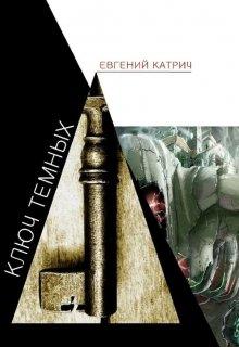 """Книга. """"Ключ темных"""" читать онлайн"""