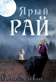 """Книга. """"Ярый Рай"""" читать онлайн"""