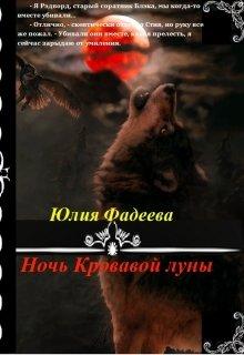 """Книга. """"Ночь Кровавой луны"""" читать онлайн"""