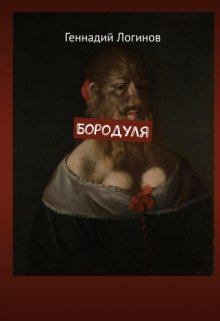 "Книга. ""Бородуля"" читать онлайн"