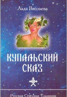 """Книга. """"Купальский Сказ"""" читать онлайн"""