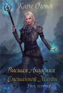 """Книга. """"Высшая Академия Смешанной Магии. Урок первый"""" читать онлайн"""