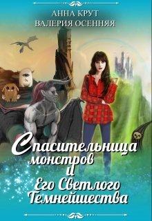 """Книга. """"Спасительница монстров и Его Светлого Темнейшества"""" читать онлайн"""