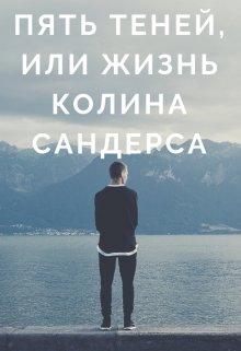 """Книга. """"Пять теней, или жизнь Колина Сандерса"""" читать онлайн"""