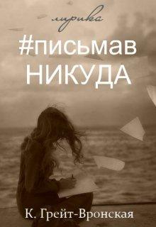"""Книга. """"#письмавникуда"""" читать онлайн"""