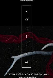"""Книга. """"Nostrum"""" читать онлайн"""
