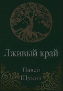 "Книга. ""Лживый Край"" читать онлайн"
