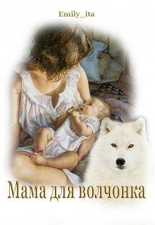 """Книга. """"Мама для волчонка"""" читать онлайн"""