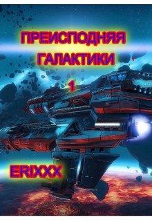 """Книга. """"Преисподняя Галактики 1"""" читать онлайн"""