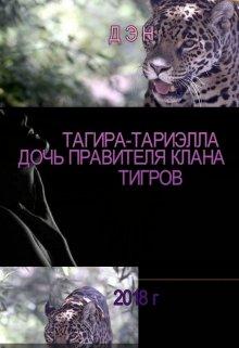 """Книга. """"Тагира-Тариэлла, Дочь Правителя Клана Тигров"""" читать онлайн"""