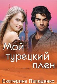 "Книга. ""Мой турецкий плен"" читать онлайн"