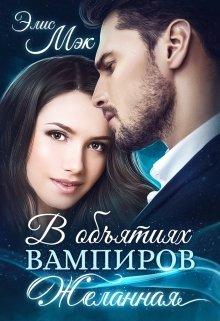"""Книга. """"В объятиях вампиров. Желанная"""" читать онлайн"""