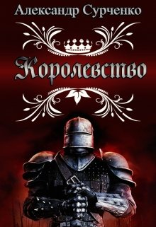 """Книга. """"Королевство """" читать онлайн"""