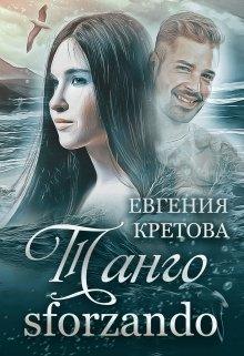 """Книга. """"Танго sforzando"""" читать онлайн"""