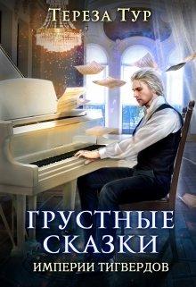 """Книга. """"Грустные сказки империи Тигвердов"""" читать онлайн"""