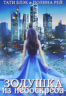 "Книга. ""Золушка из небоскрёба"" читать онлайн"