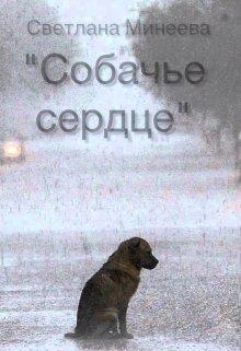 """Книга. """"Собачье сердце"""" читать онлайн"""