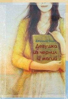 """Книга. """"Девушка из чернил и магии"""" читать онлайн"""