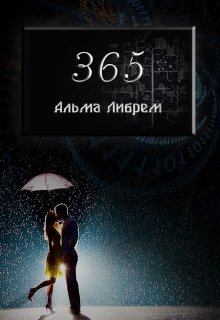"Книга. ""365"" читать онлайн"