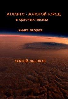 """Книга. """"Мечтатели книга вторая"""" читать онлайн"""