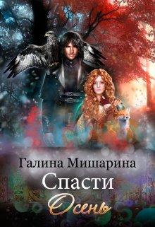 """Книга. """"Спасти Осень"""" читать онлайн"""