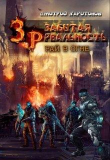 """Книга. """"Забытая Реальность: Рай в Огне"""" читать онлайн"""