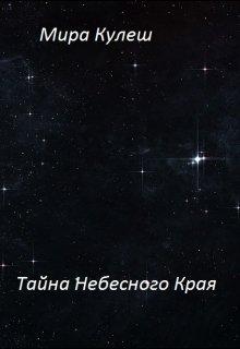 "Книга. ""Тайна небесного Края"" читать онлайн"