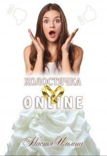 """Книга. """"Холостячка Online"""" читать онлайн"""