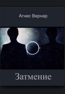 """Книга. """"Затмение"""" читать онлайн"""