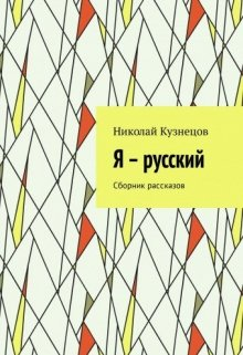 """Книга. """"Я русский"""" читать онлайн"""