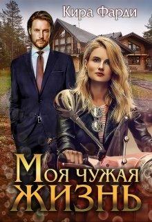 """Книга. """"Моя чужая жизнь"""" читать онлайн"""