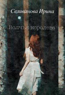 """Книга. """"Волчья королева"""" читать онлайн"""