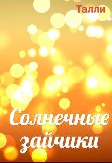 """Книга. """"Солнечные зайчики"""" читать онлайн"""
