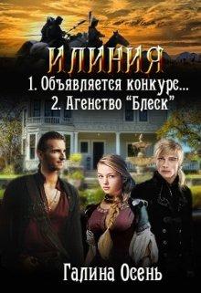 """Книга. """"Илиния (дилогия)"""" читать онлайн"""