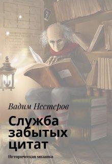 """Книга. """"Служба забытых цитат"""" читать онлайн"""