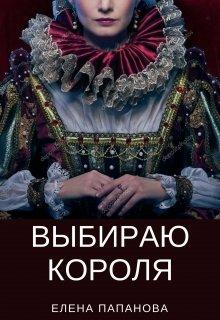 """Книга. """"Выбираю короля"""" читать онлайн"""